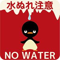 水ぬれ注意