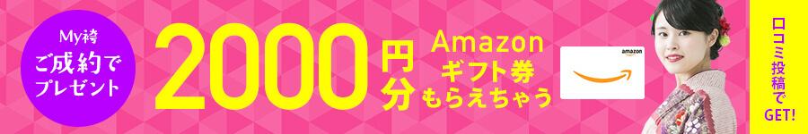 「My袴」サイト経由で袴を成約した方にはAmazonギフト券2,000円分プレゼント